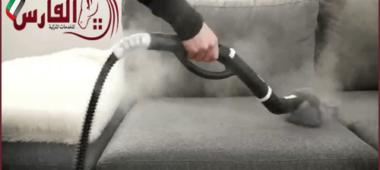 شركة تنظيف كنب بالبخار دبي