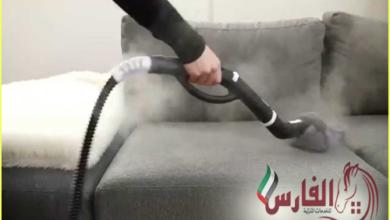 Photo of شركة تنظيف كنب بالبخار في النخيل برأس الخيمة