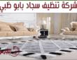 شركة تنظيف سجاد جزيرة ياس بابو ظبي | شركة تنظيف سجاد الفلاح