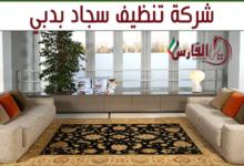 Photo of شركة تنظيف سجاد بدبي   شركة تنظيف موكيت بدبي