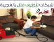 شركة تنظيف فلل الحلاة بالفجيرة