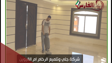 Photo of شركة جلي وتلميع رخام ام القيوين