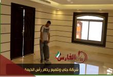 Photo of شركة جلي وتلميع رخام رأس الخيمة