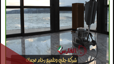 Photo of شركة جلي وتلميع رخام عجمان