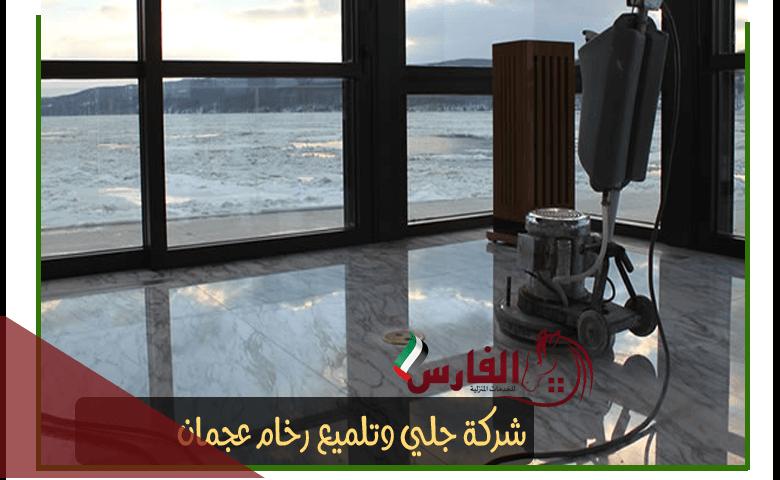 شركة جلي وتلميع رخام عجمان