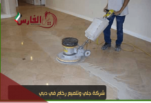 Photo of شركة جلي وتلميع رخام في دبي