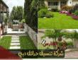شركة تنسيق حدائق دبي
