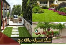 Photo of شركة تنسيق حدائق دبي