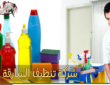 شركة تنظيف الشارقة | خدمات نظافة عامة الشارقة مع التطهير والتعقيم ضد كورونا