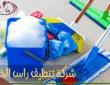 شركة تنظيف راس الخيمة | شركات تنظيف راس الخيمة خصومات خاصة للمنازل