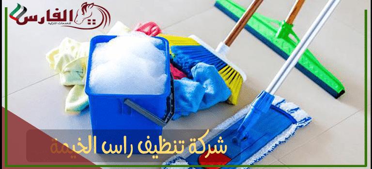 شركة تنظيف راس الخيمة