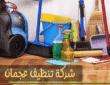 شركة تنظيف عجمان احسن شركة تنظيف في عجمان بالضمان وخصم 30%